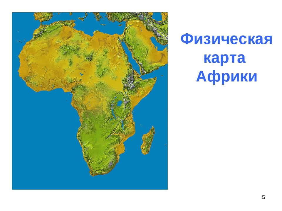 * Физическая карта Африки