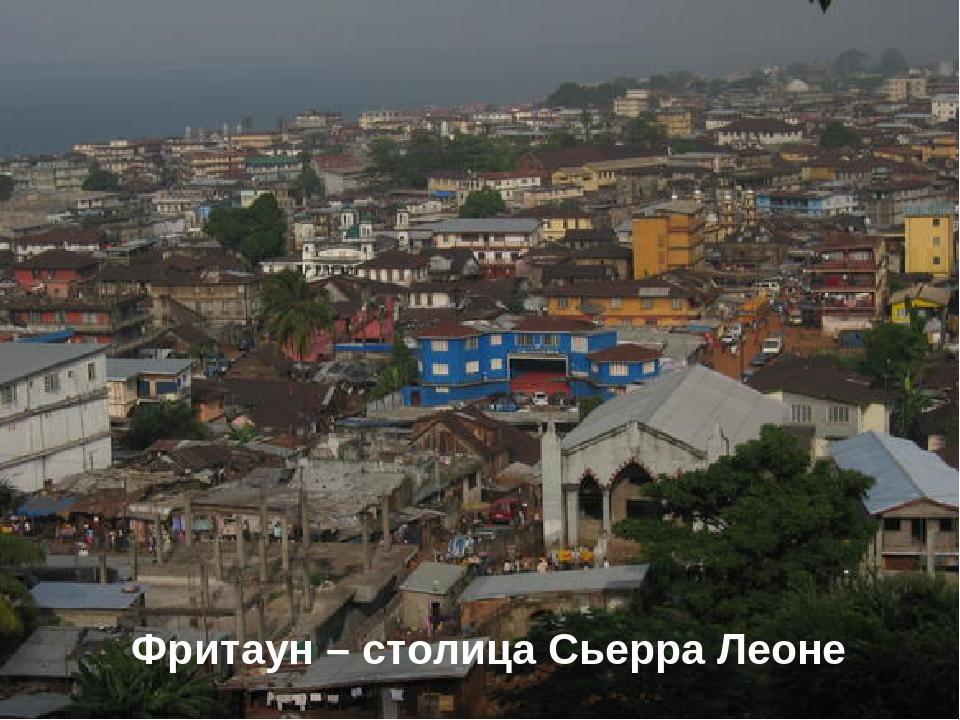 * Фритаун – столица Сьерра Леоне