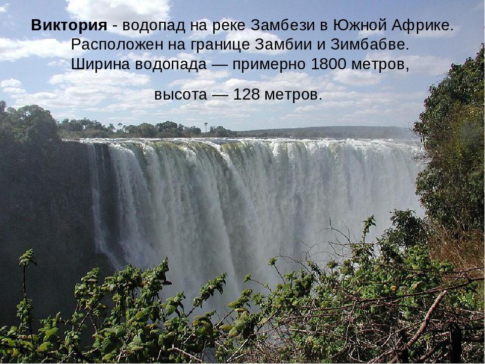 * Виктория - водопад на реке Замбези в Южной Африке. Расположен на границе За...
