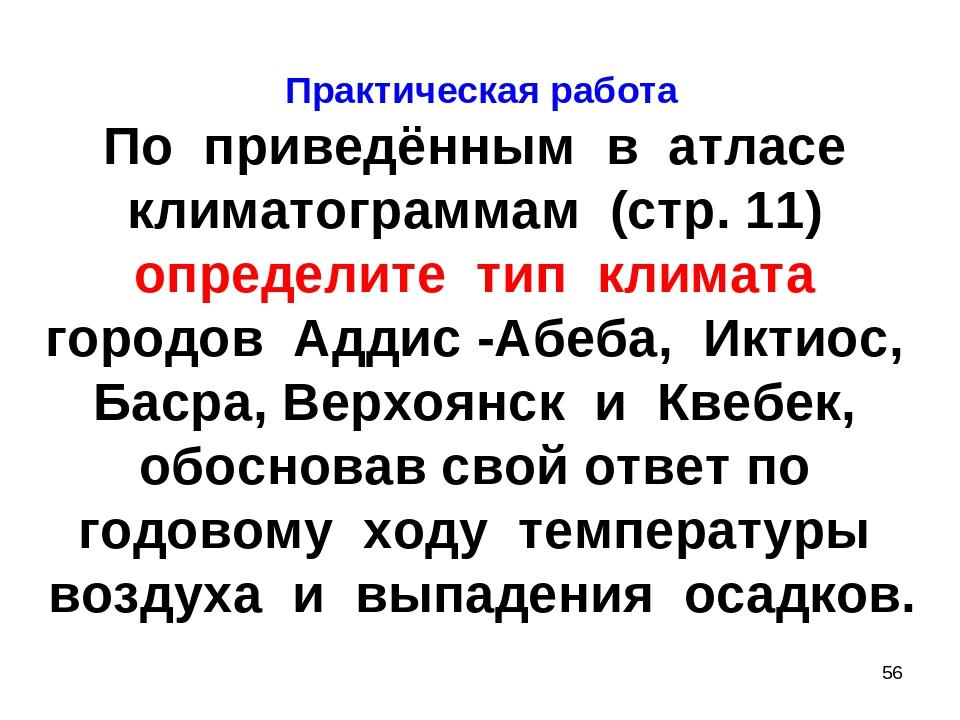 Практическая работа По приведённым в атласе климатограммам (стр. 11) определи...