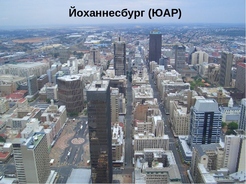 * Йоханнесбург (ЮАР)