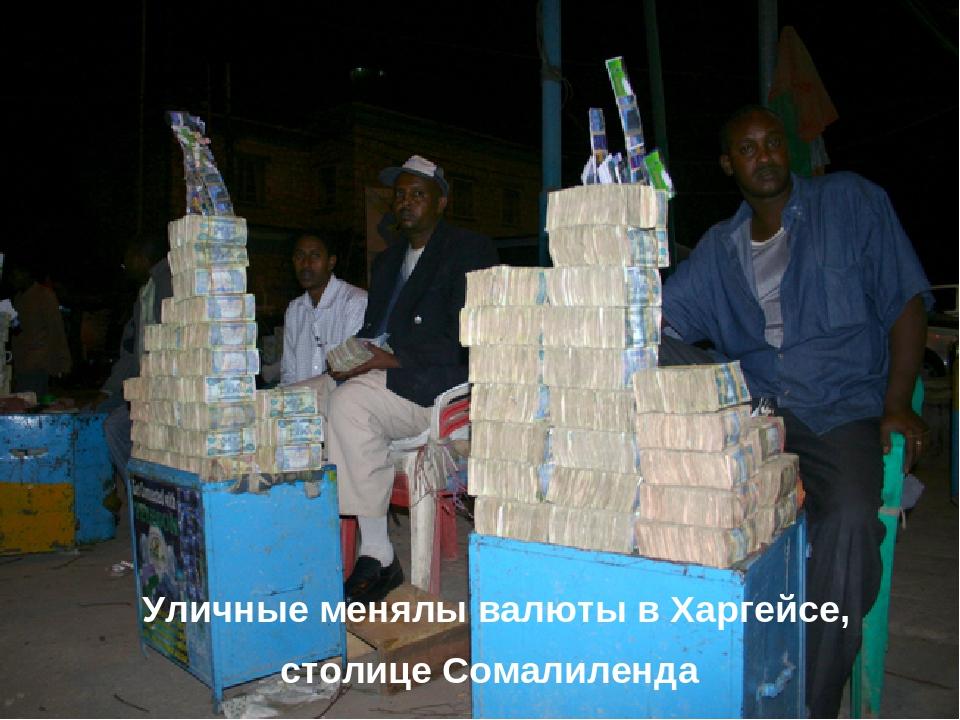 * Уличные менялы валюты в Харгейсе, столице Сомалиленда