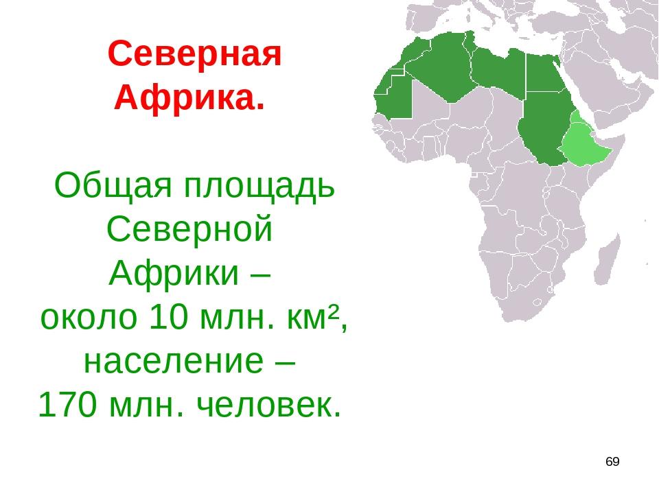 * Северная Африка. Общая площадь Северной Африки – около 10 млн. км², населен...