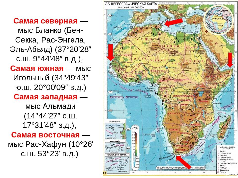 Самая северная — мыс Бланко (Бен-Секка, Рас-Энгела, Эль-Абьяд) (37°20′28″ с.ш...