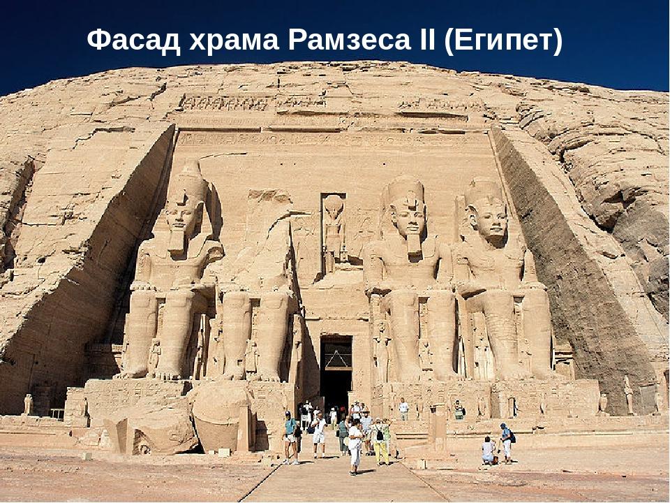 * Фасад храма Рамзеса II (Египет)