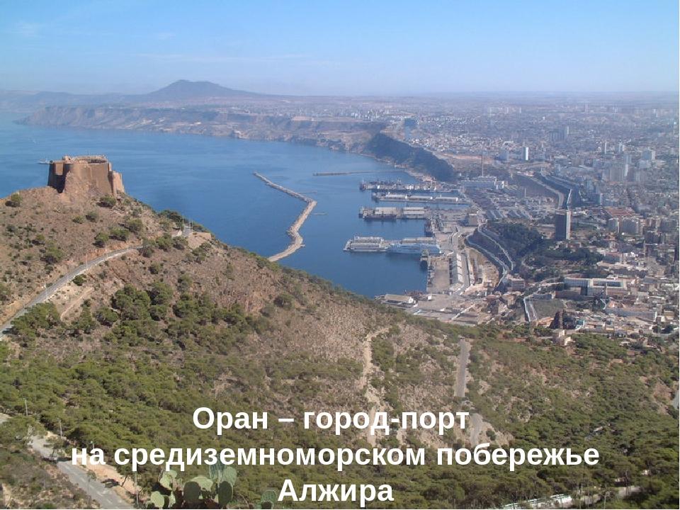 * Оран – город-порт на средиземноморском побережье Алжира