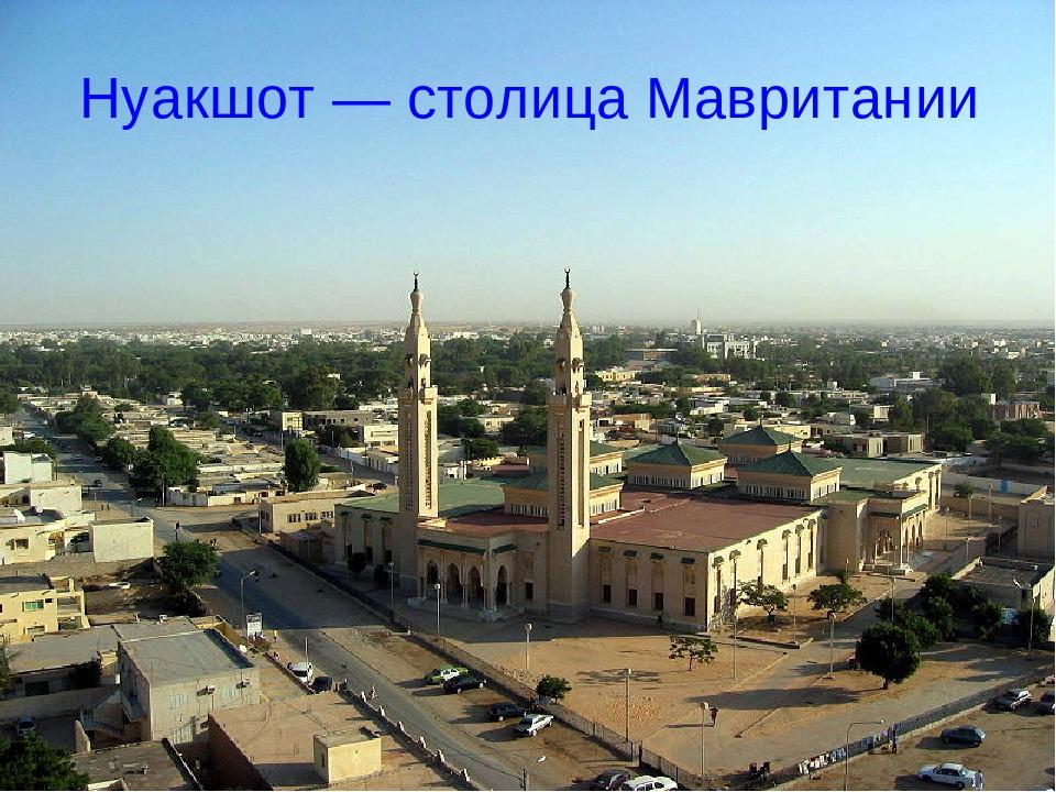 * Нуакшот — столица Мавритании