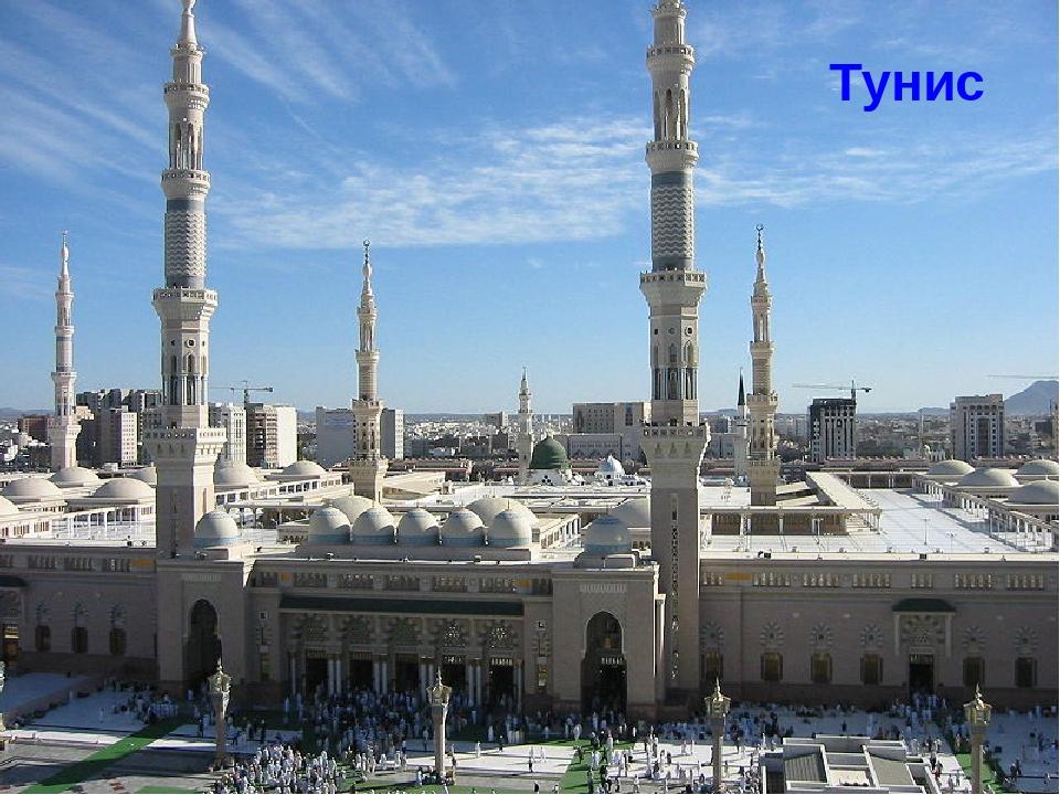 * Тунис