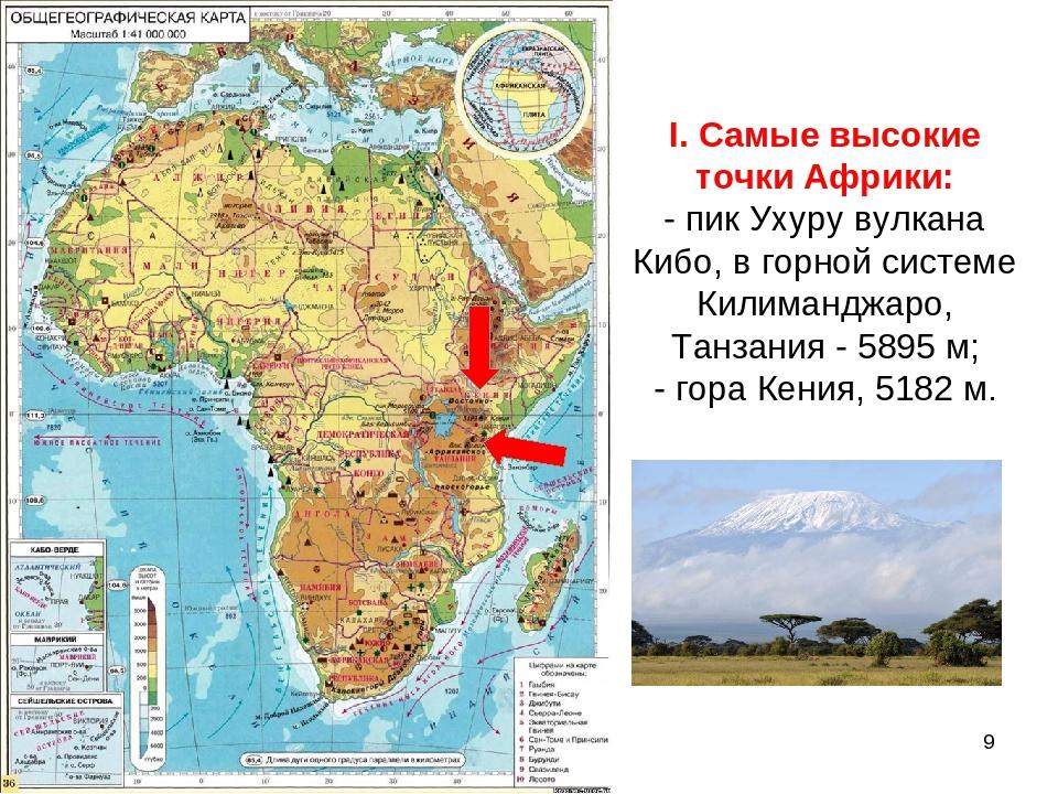 I. Самые высокие точки Африки: - пик Ухуру вулкана Кибо, в горной системе Кил...
