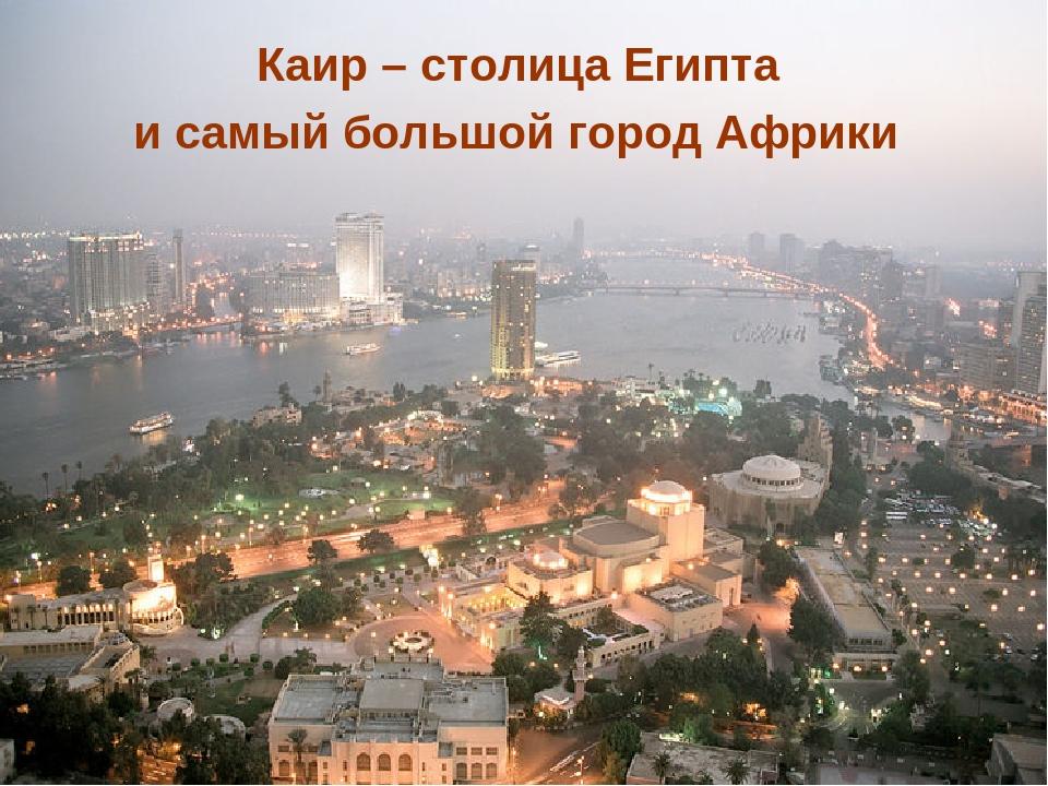 * Каир – столица Египта и самый большой город Африки