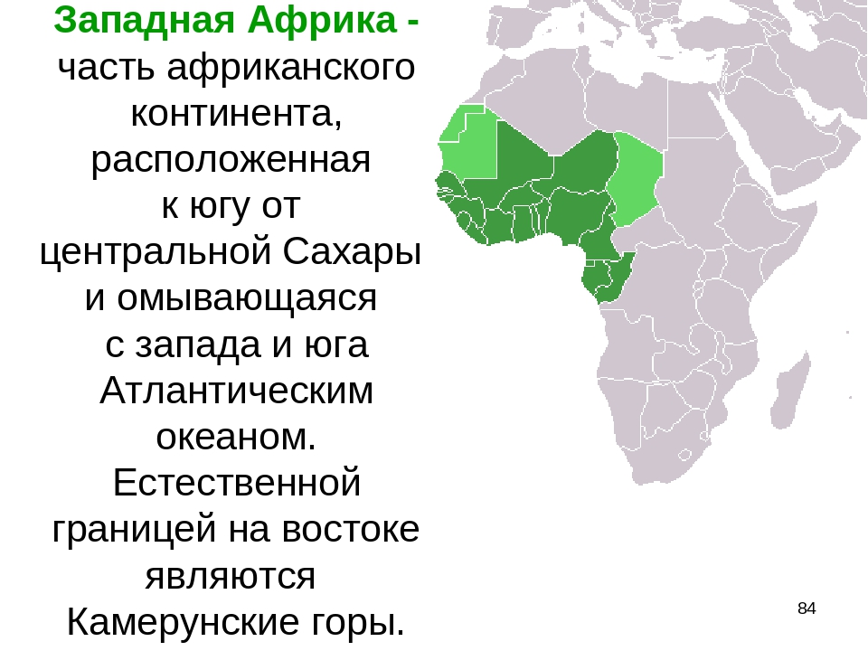 * Западная Африка - часть африканского континента, расположенная к югу от цен...