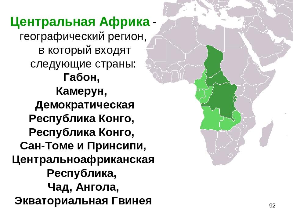 * Центральная Африка- географический регион, в который входят следующие стра...