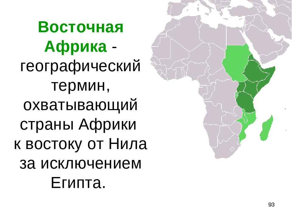 * Восточная Африка - географический термин, охватывающий страны Африки к вост...