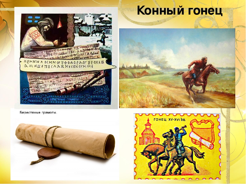 История почты в картинках для детей, пожелание