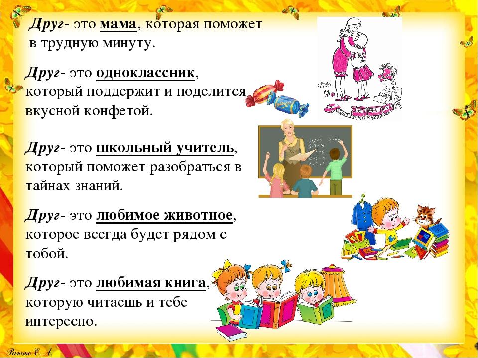 Презентация стихи берестова знакомый 2 класс