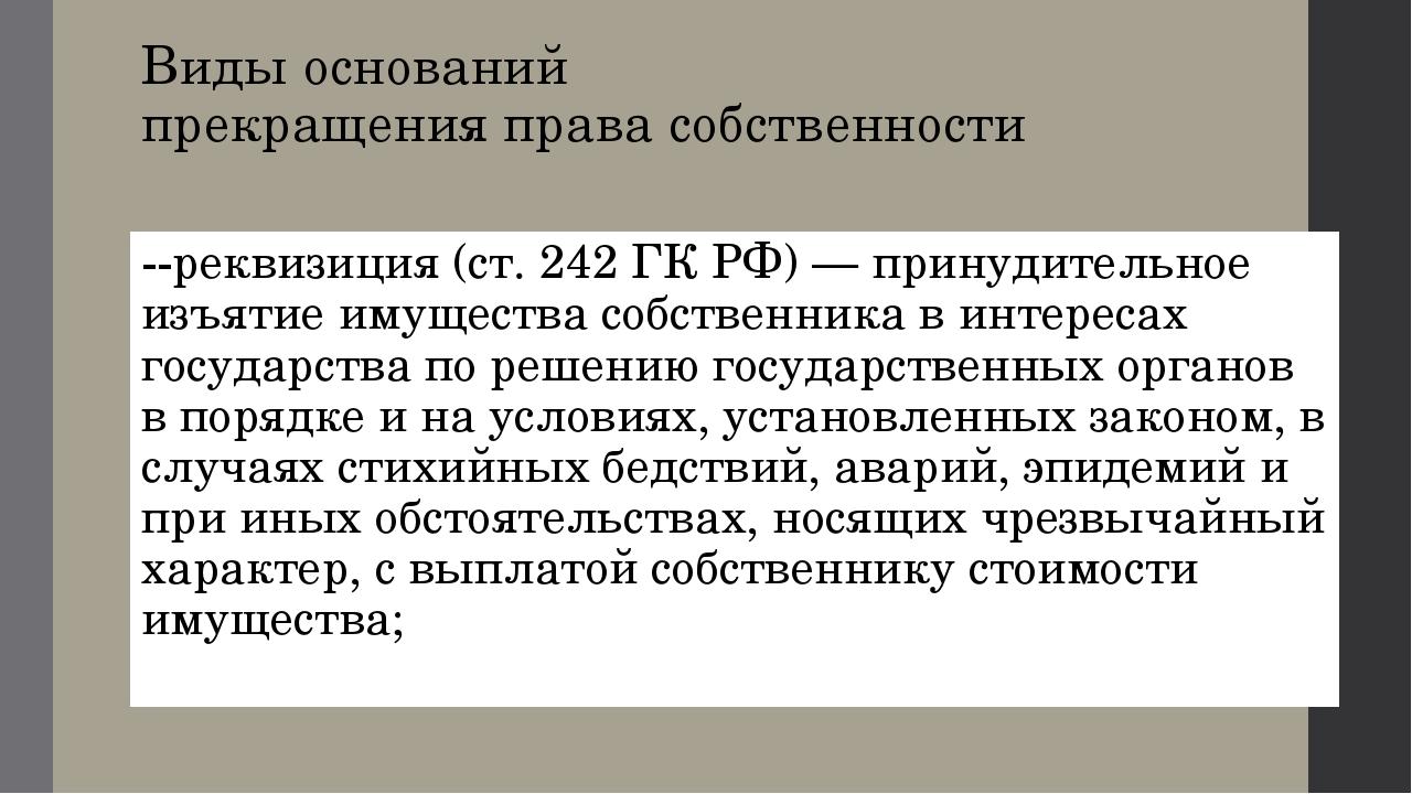 Олвин Статья 242 гк рф произнес