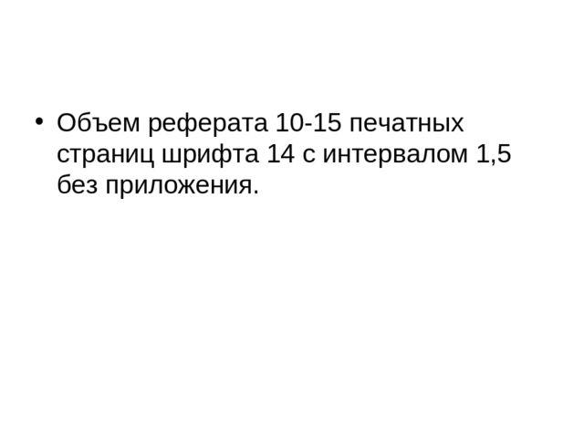 Презентация Требования к написанию реферата класс  Объем реферата 10 15 печатных страниц шрифта 14 с интервалом 1 5 без приложен