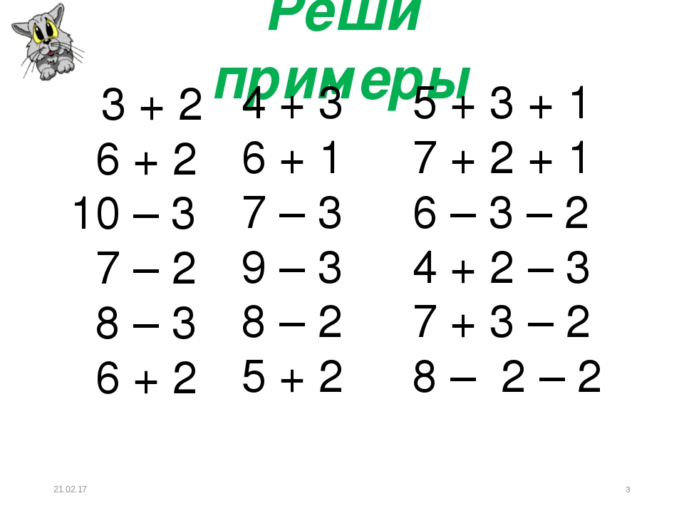 математика картинки решать примеры попытки приучить