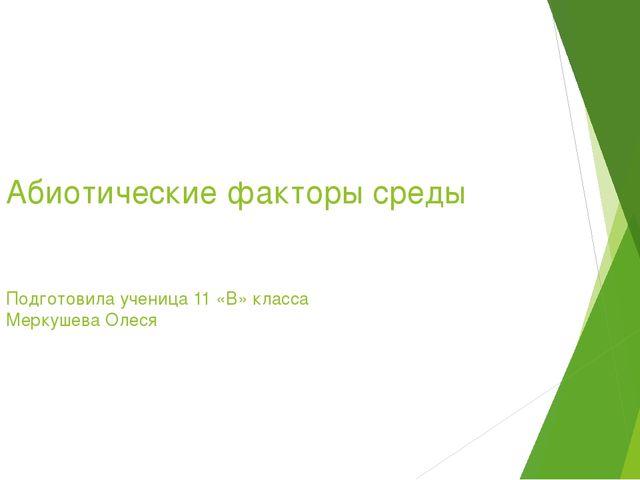 prezentatsiya-po-bioticheskim-faktoram-sredi-9-klass