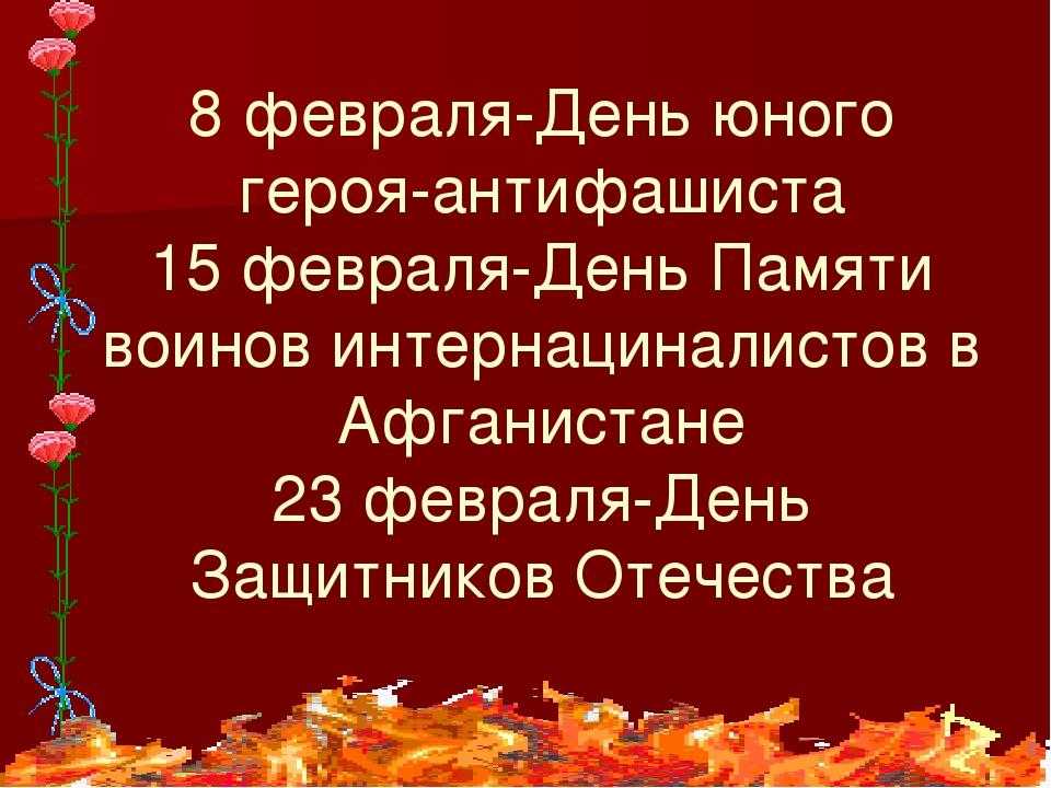 8 февраля-День юного героя-антифашиста 15 февраля-День Памяти воинов интернац...