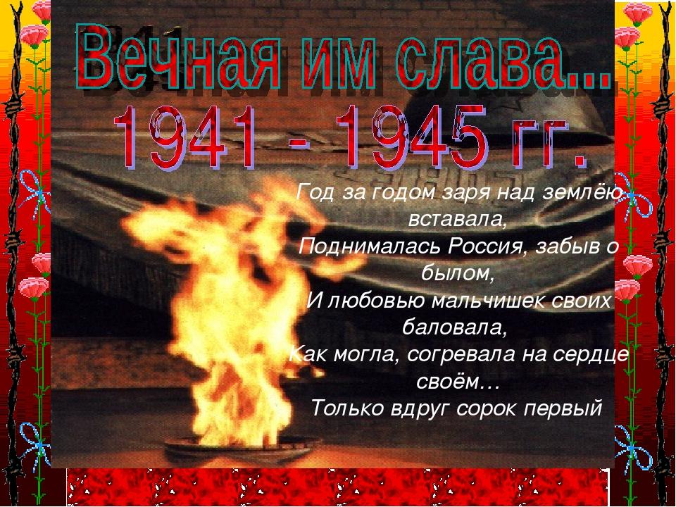 * Год за годом заря над землёю вставала, Поднималась Россия, забыв о былом, И...