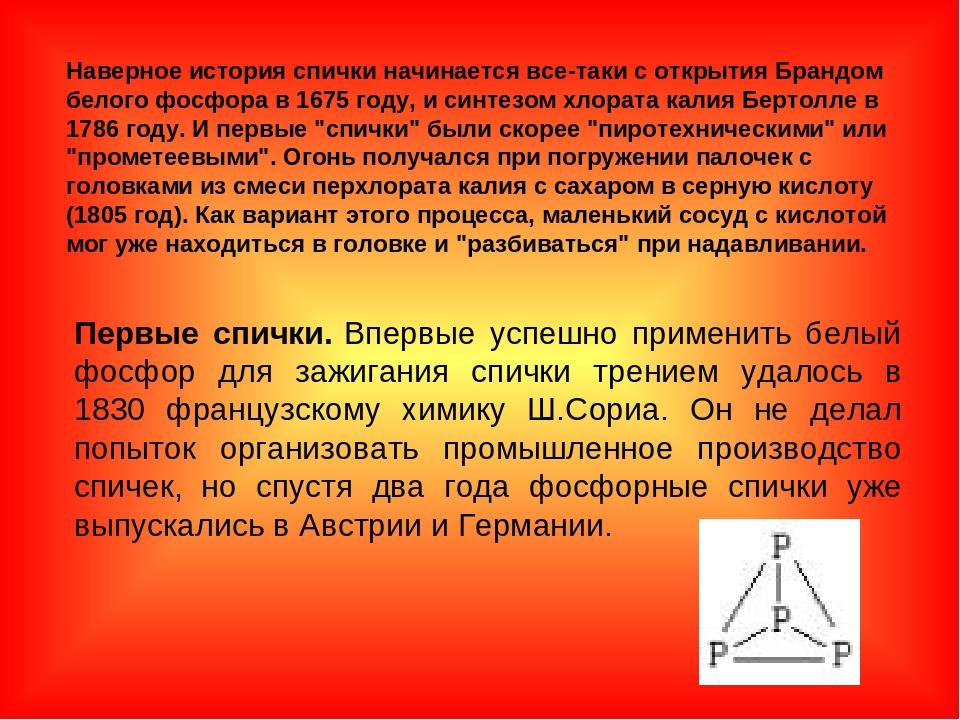 Доклад на тему спички химия 9881