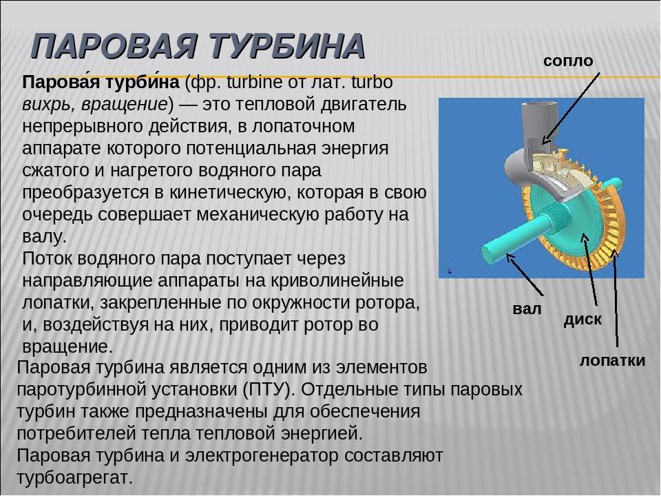 ремонт перепад расходов пара в сопловой коробке паровой турбины верлибр