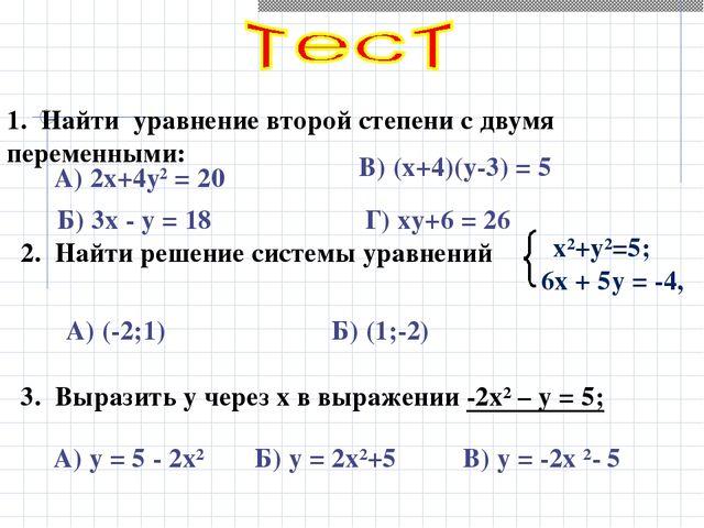 Решение задач через систему уравнений 9 класс задачи по микроэкономики решение