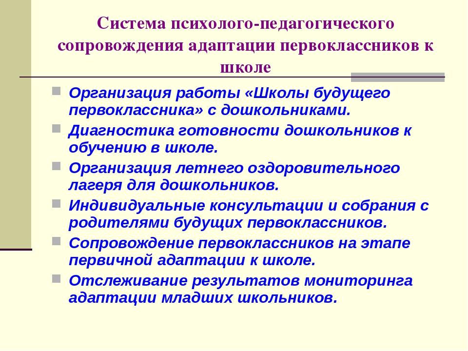 Шпаргалка Психолого Педагогическая Диагностика Первоклассников В Период Адаптации К Школе