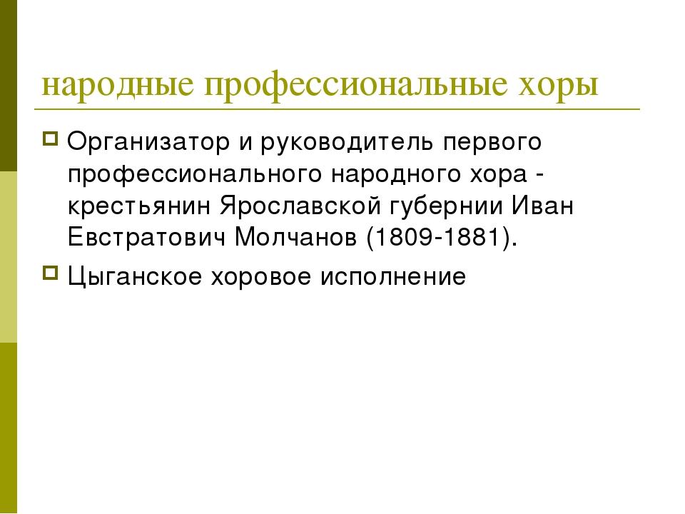 народные профессиональные хоры Организатор и руководитель первого профессиона...