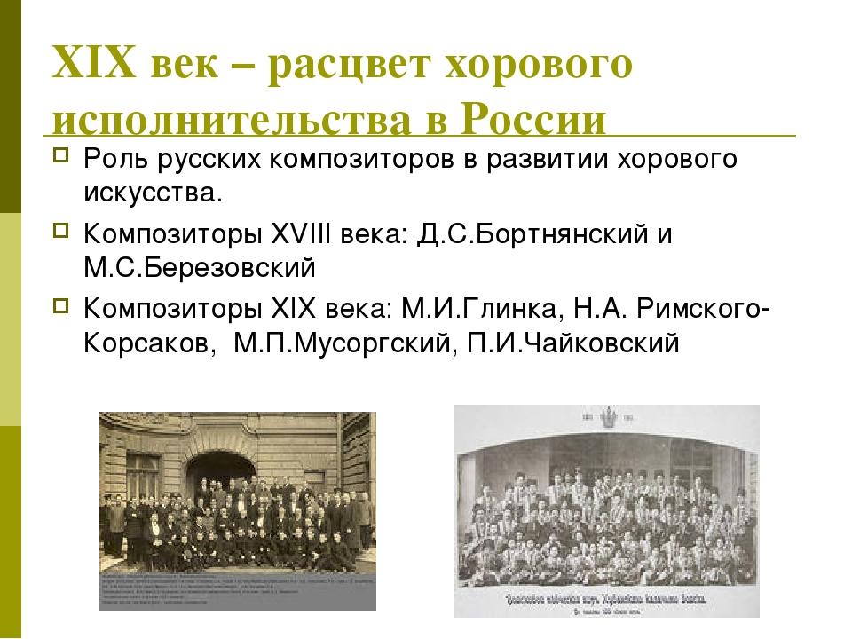 ХIХ век – расцвет хорового исполнительства в России Роль русских композиторов...