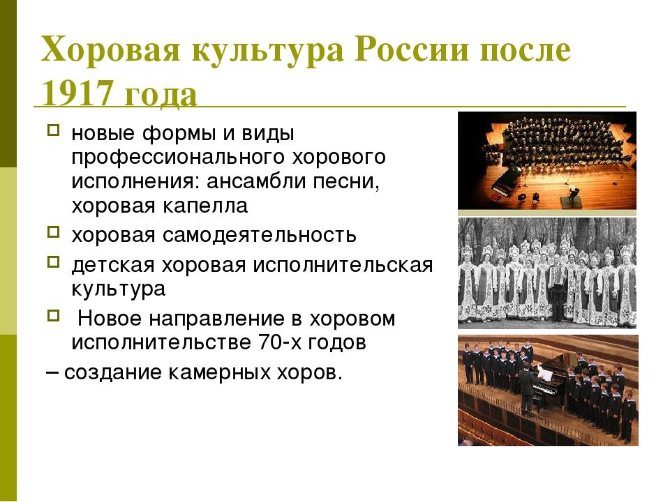 Хоровая культура России после 1917 года новые формы и виды профессионального...
