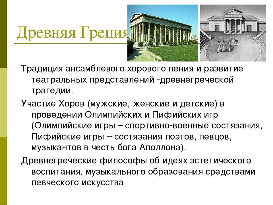 Древняя Греция Традиция ансамблевого хорового пения и развитие театральных пр...