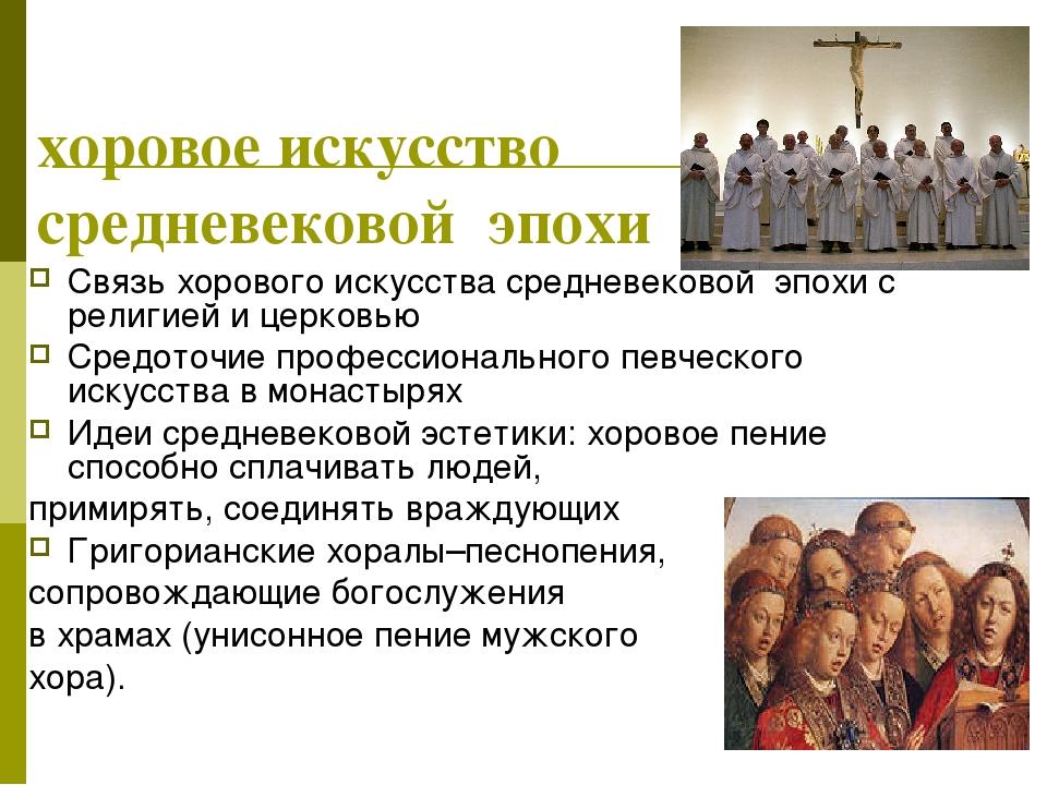 хоровое искусство средневековой эпохи Связь хорового искусства средневековой...