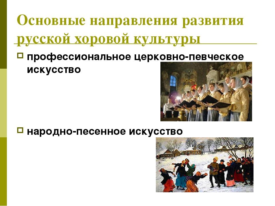 Основные направления развития русской хоровой культуры профессиональное церко...