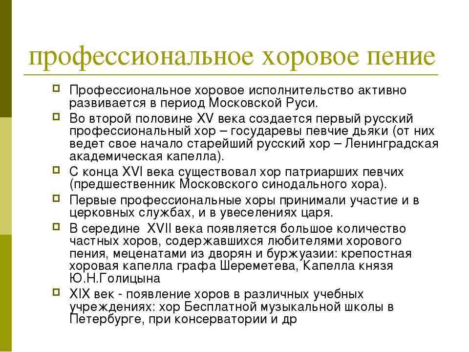 профессиональное хоровое пение Профессиональное хоровое исполнительство актив...