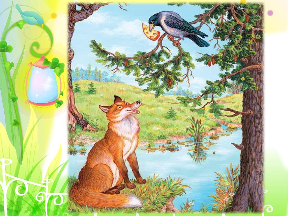 Большие картинки, картинки басни ворона и лисица