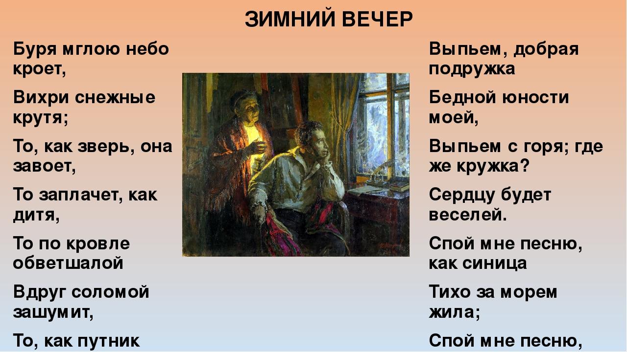пушкин про няню и кружку стихотворение как внезапно исчезает