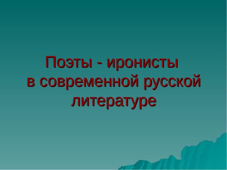 Поэты - иронисты в современной русской литературе