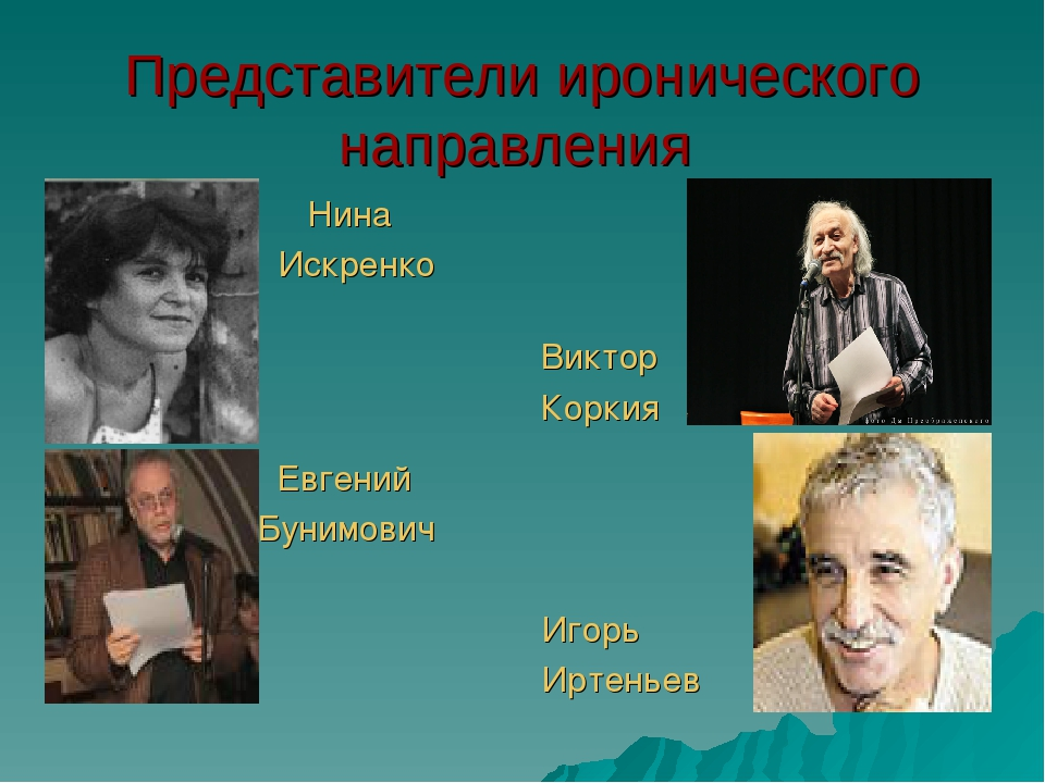 Представители иронического направления Нина Искренко Виктор Коркия Евгений Бу...
