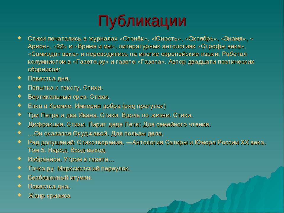 Публикации Стихи печатались в журналах «Огонёк», «Юность», «Октябрь», «Знамя»...