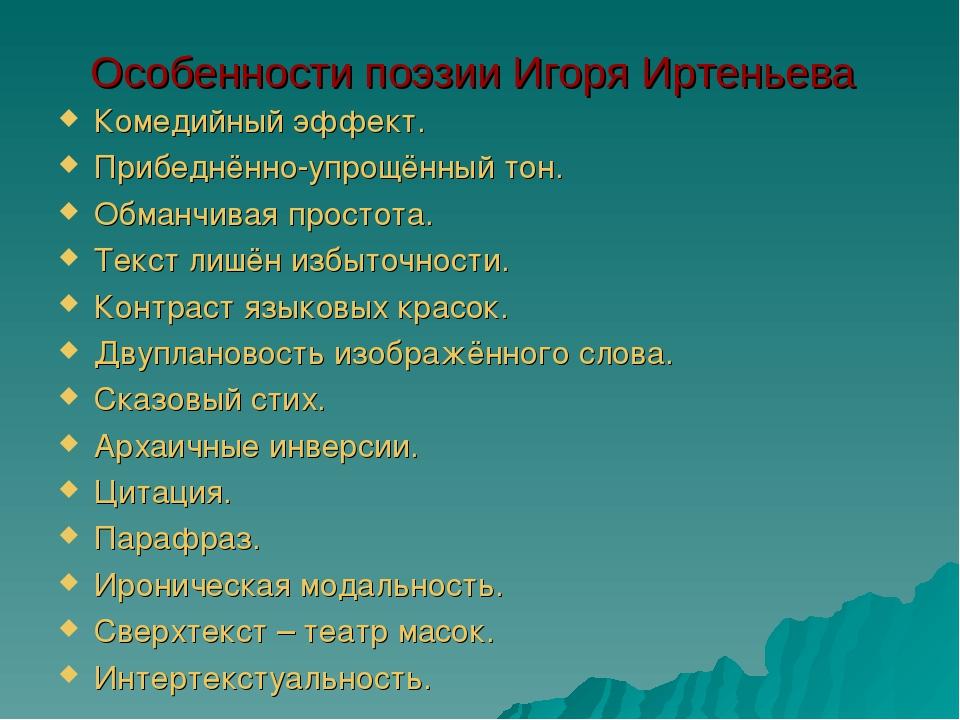 Особенности поэзии Игоря Иртеньева Комедийный эффект. Прибеднённо-упрощённый...