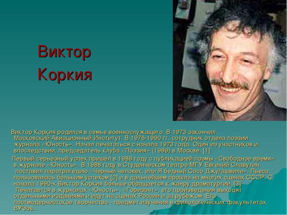 Виктор Коркия Виктор Коркия родился в семье военнослужащего. В 1973 закончил...