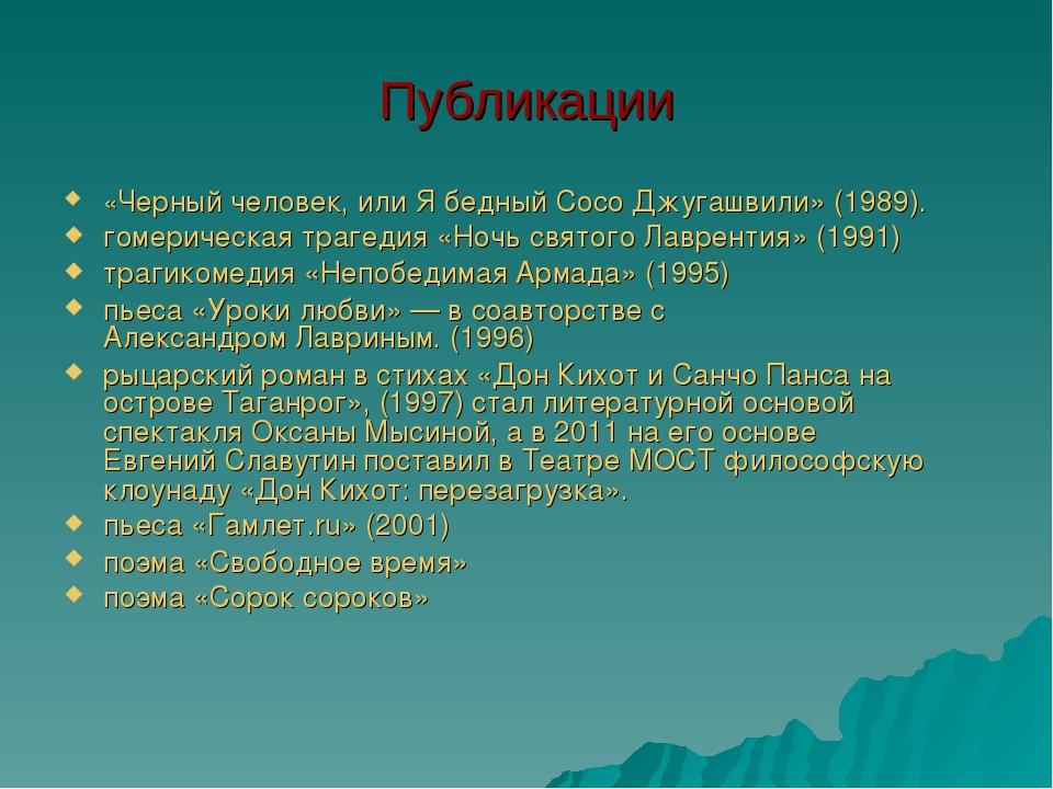 Публикации «Черный человек, или Я бедный Coco Джугашвили» (1989). гомерическа...