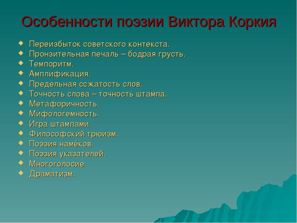 Особенности поэзии Виктора Коркия Переизбыток советского контекста. Пронзител...