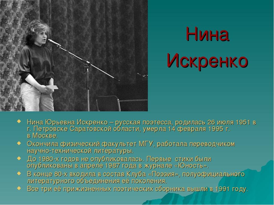 Нина Искренко Нина Юрьевна Искренко – русская поэтесса,родилась 26 июля1951...