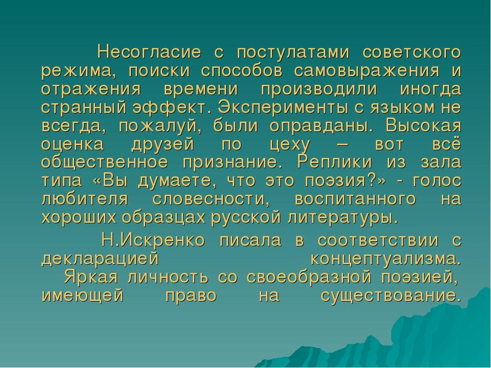 Несогласие с постулатами советского режима, поиски способов самовыражения и...