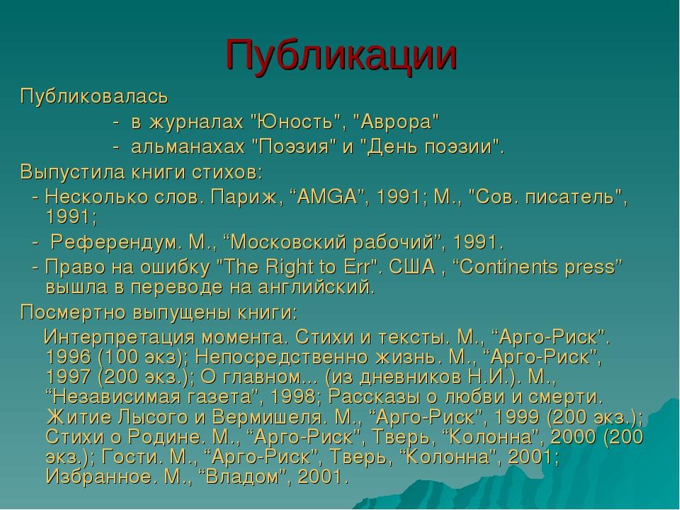 """Публикации Публиковалась - в журналах """"Юность"""", """"Аврора"""" - альманахах """"Поэзия..."""