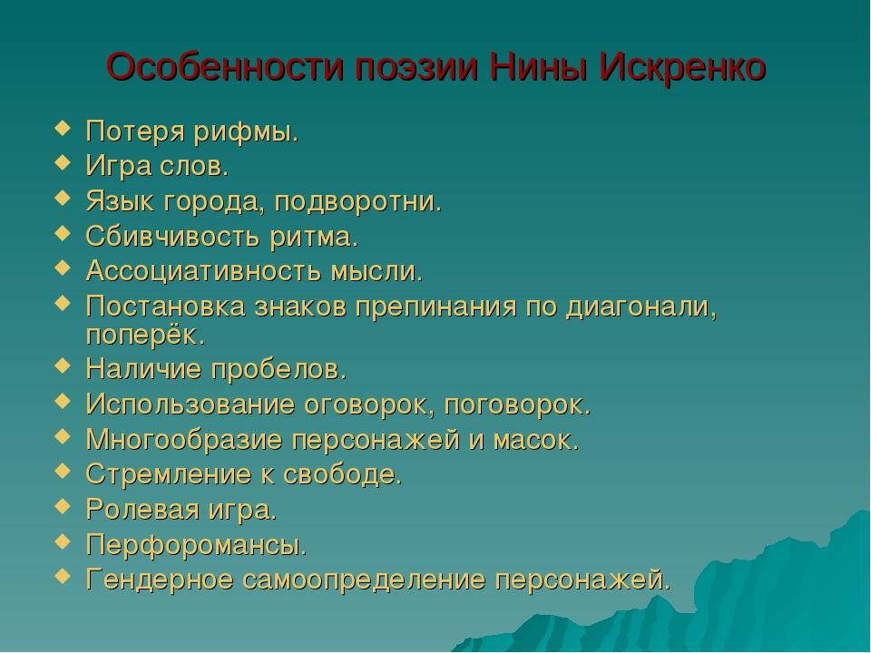 Особенности поэзии Нины Искренко Потеря рифмы. Игра слов. Язык города, подвор...