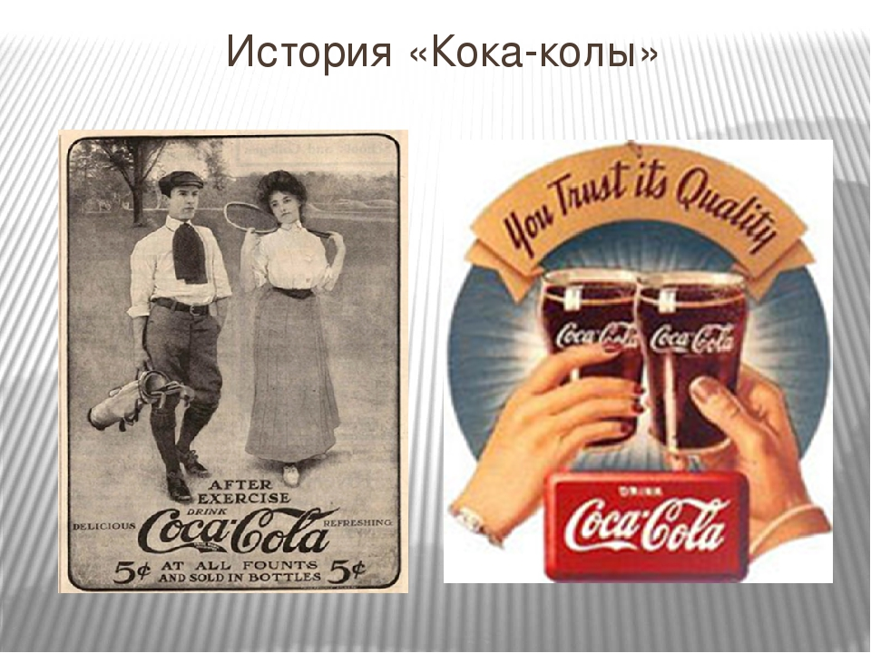 a brief history of coca-cola essay History of coca-cola coca-cola was born on may 8th, 1886 at the hands of dr john smith pemberton in the laboratory of his house at 107 marietta street, atlanta, georgia he finally settled on the syrup later to be known as coca-cola1.